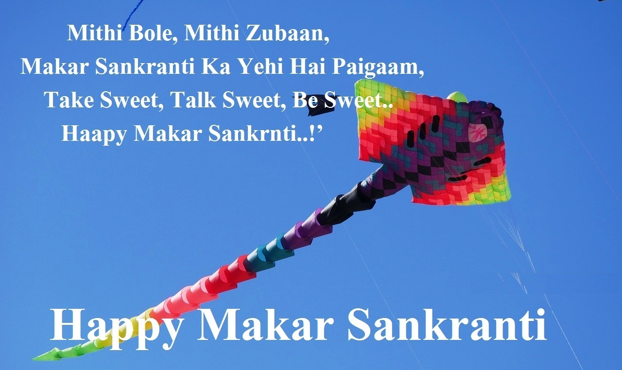 50+ Makar Sankranti Status for Whatsapp & Messages for Facebook50+ Makar Sankranti Status for Whatsapp & Messages for Facebook